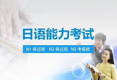 N3 考级班