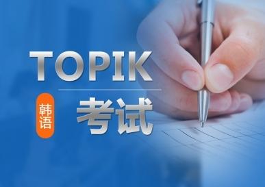 TOPIK中级